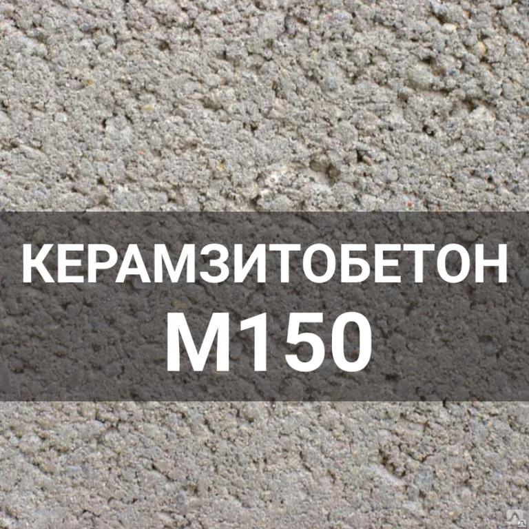 Керамзитобетон маркировки авито зеленодольск бетон
